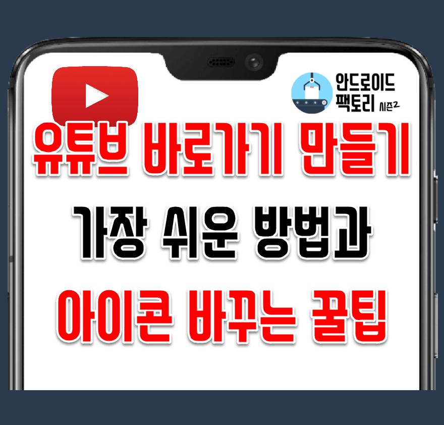 유튜브 바로가기 만들기