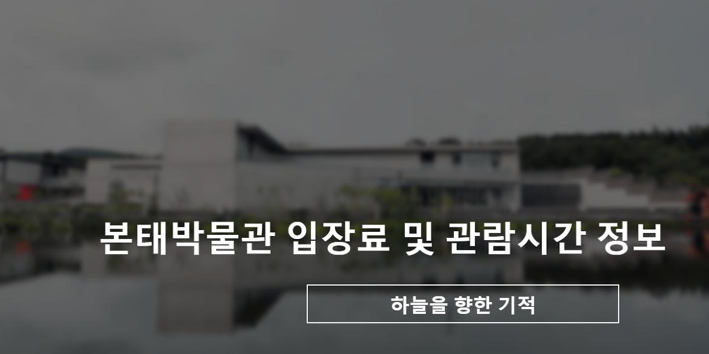 본태박물관 입장료 및 관람시간 정보