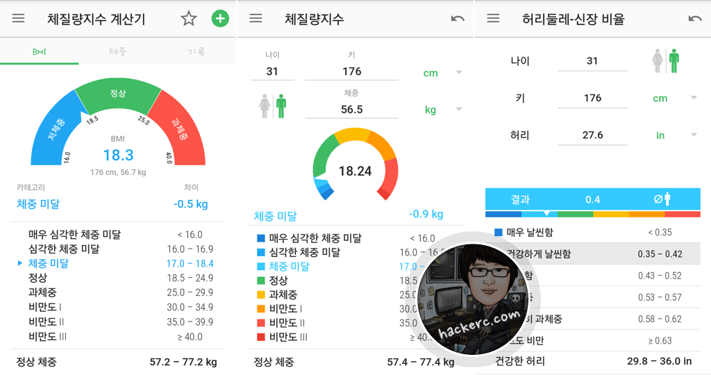 체질량지수 계산기(Body Mass Index Calculator) for Android