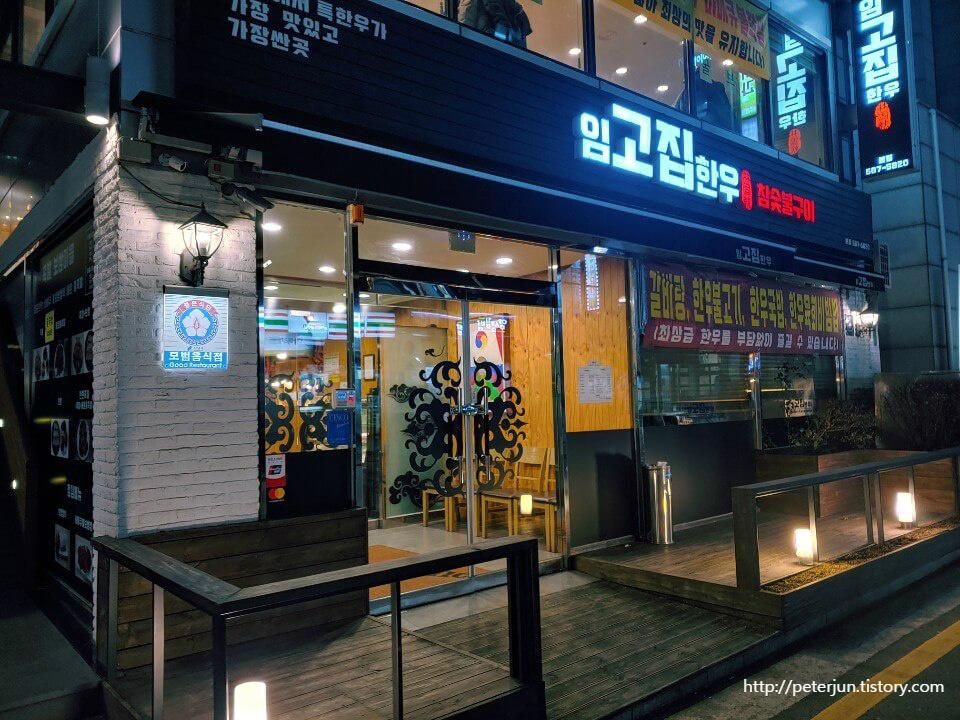 삼성역 맛집 임고집한우