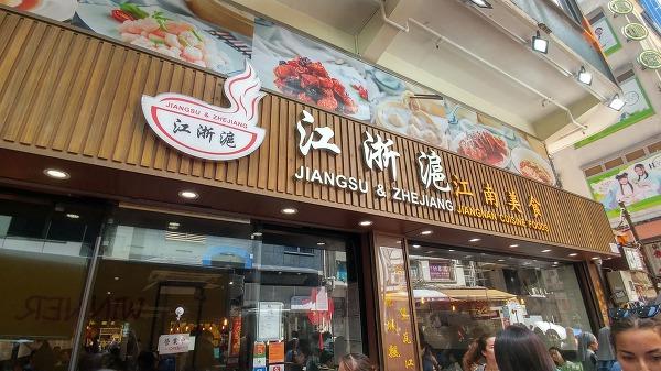 Jiangsu & Zhejiang