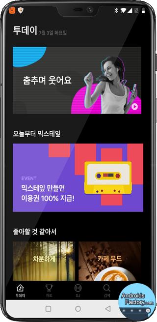 vibe 앱 홈화면