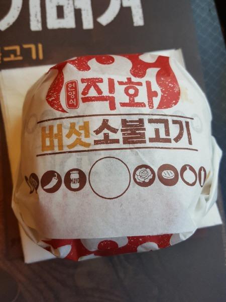 버거킹 언양식 직화 버섯 소불고기버거 햄버거 포장