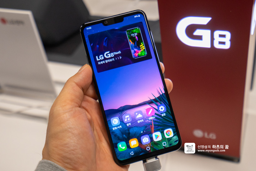 LG G8 스마트폰