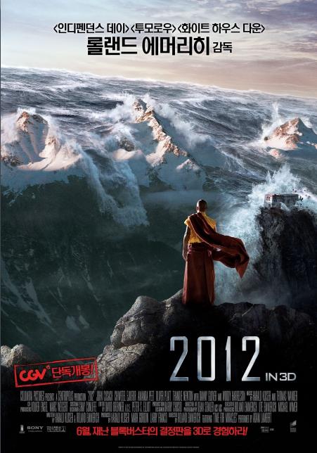 외국재난영화 2012 포스터