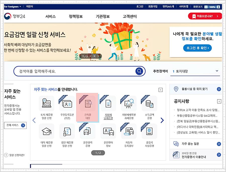 건축물대장_무료발급