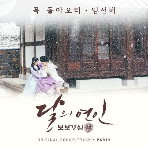 Im Sunhae – Will Be Back (Moon Lovers OST Part 9) Lyrics [English, Romanization]