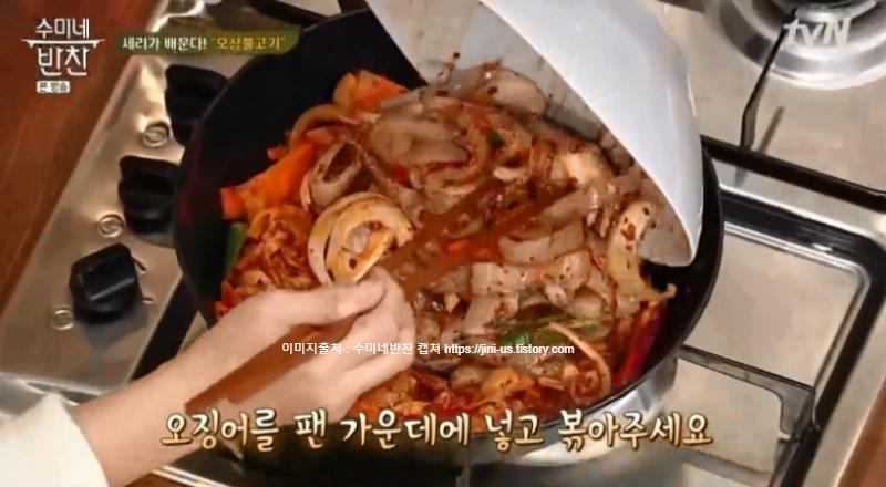 tvN 수미네반찬 32회-오징어와 돼지고기의 환성적인 조화! 김수미 표 오삼불고기 만드는 법 1월 9일 방송 1