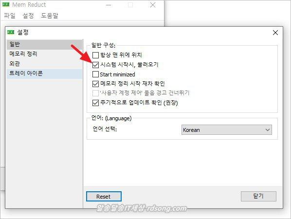 윈도우10 메모리 최적화 프로그램 mem reduct v3.3.5 무료 소프트웨어4