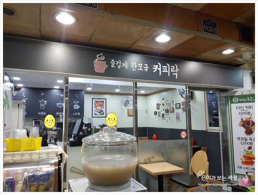 신흥역 커피숍,커피락,신흥역 커피락.키위주스,주스맛집,종합시장 지하상가 커피숍,