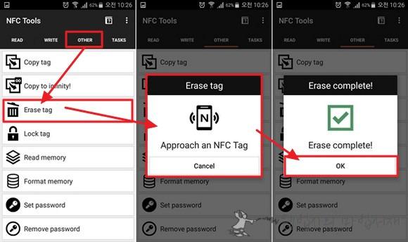 NFC 태그 삭제