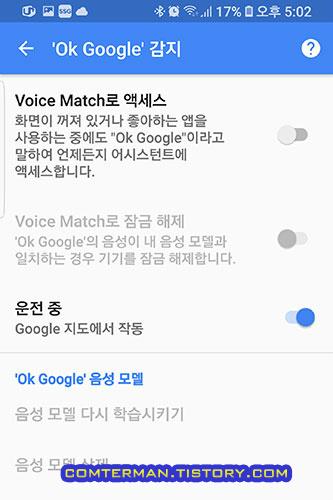 Smart Lock Voice Match
