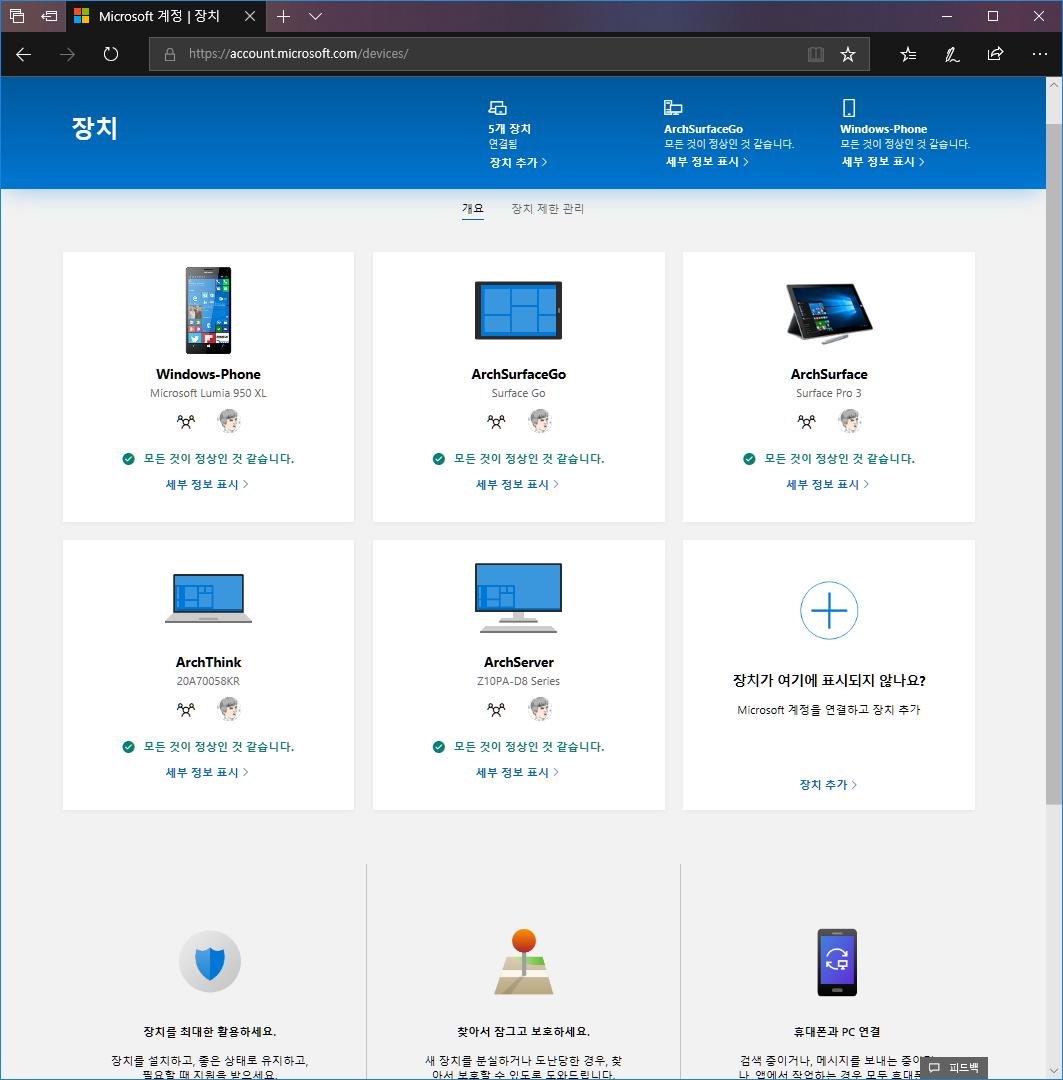 https://account.microsoft.com/devices/