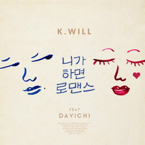 K.will – You call it romance (Feat. Davichi) Lyrics [English, Romanization]
