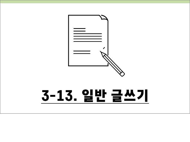 3-13. 일반 글쓰기