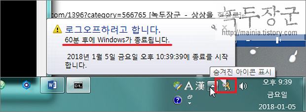 윈도우7(Windows7) shutdown 유틸리티로 컴퓨터 종료 예약하는 방법