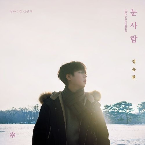 JUNG SEUNG HWAN - The Snowman Lyrics [English, Romanization]