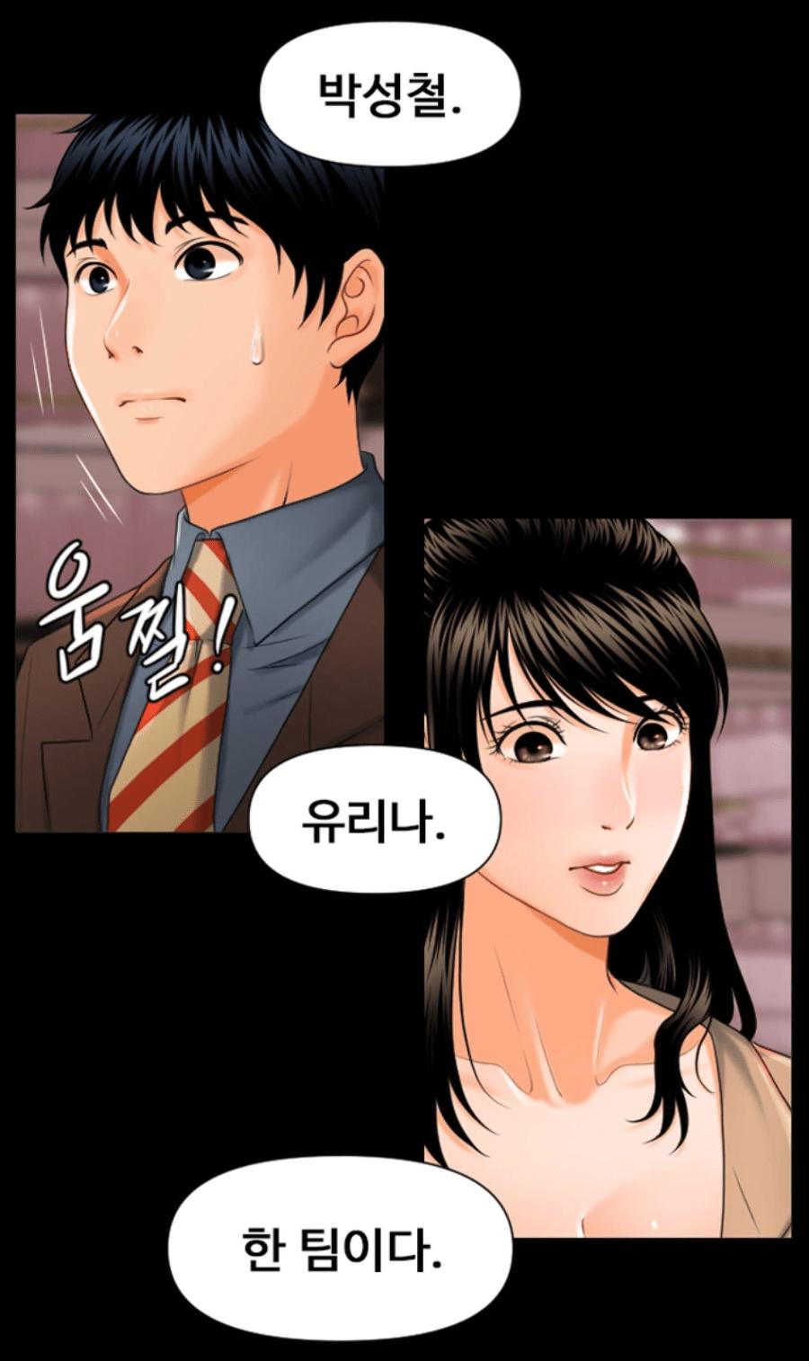 박성철, 유리나 한 팀