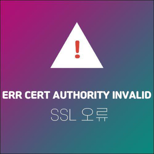 ERR_CERT_AUTHORITY_INVALID SSL 오류를 알아보자