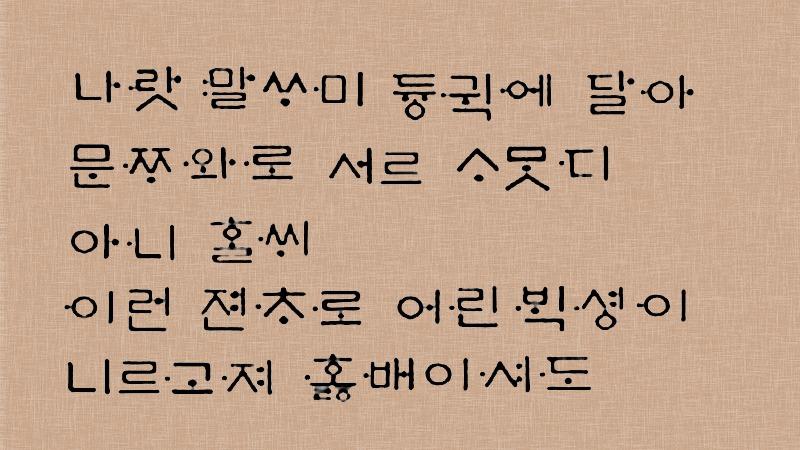 사진: 훈민정음 언해본이란 한문으로 적힌 반포 문장을 한글로 번역한 것이다