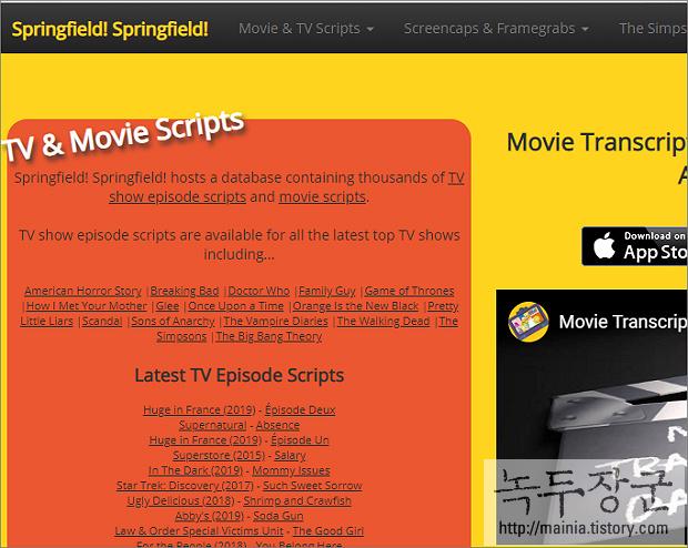 미드와 영화 영어 자막을 구할 수 있는 사이트를 소개합니다.