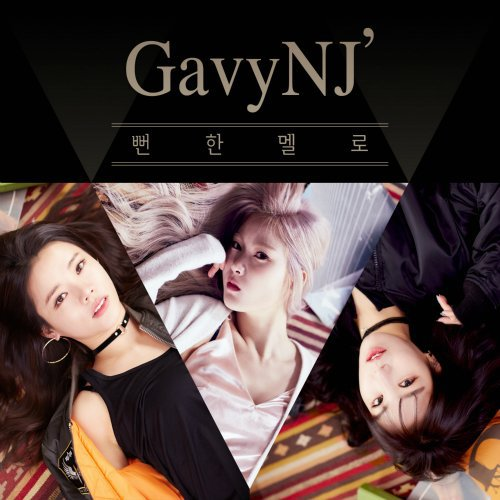 Gavy NJ – An Obvious Melo Lyrics [English, Romanization]