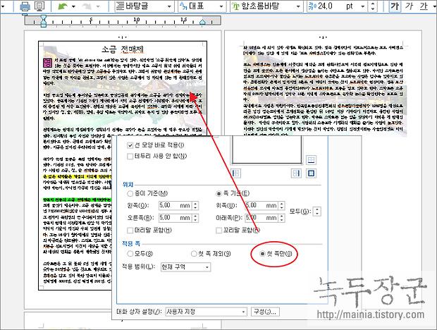 한컴오피스(한글) 문서 테두리 넣는 방법
