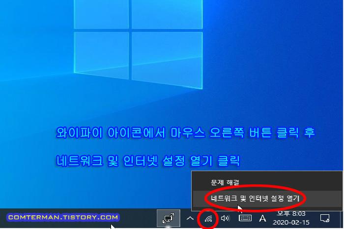 윈도우10 네트워크 및 인터넷 설정 열기