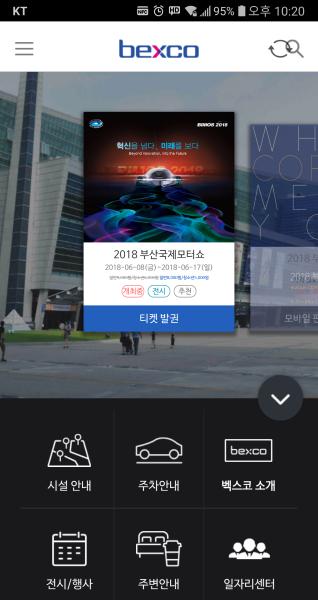 2018 부산국제모터쇼 모바일티켓