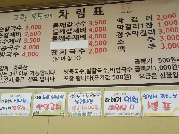 고향 홍두깨 국수 메뉴