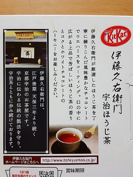 Kyoto Ito kyuuemon hojicha Kitkat