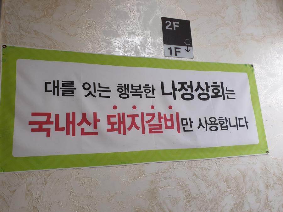 광주 돼지갈비 맛집