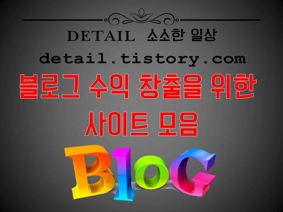 블로그 수익 창출을 위한 사이트 모음