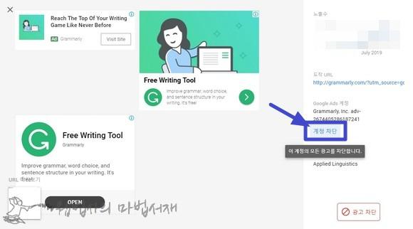 광고 세부 정보 페이지에서 광고주 계정 차단