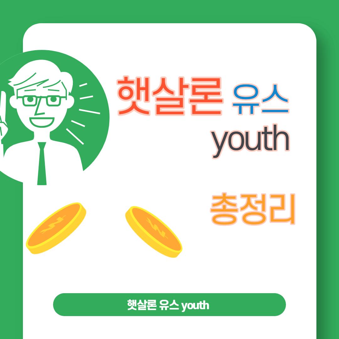 햇살론 유스 youth
