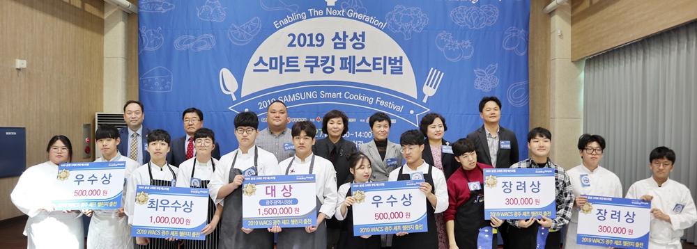 2019 삼성 스마트쿠킹 페스티벌