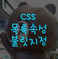 CSS 불릿 지정하기