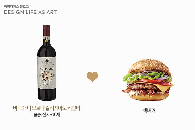 와인 음식 궁합