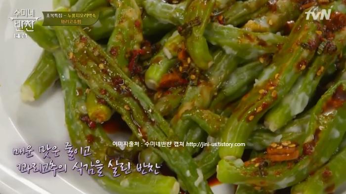수미네반찬 김수미 꽈리고추찜 레시피 만드는 법 - 58회 초복특집 7월 10일 방송5
