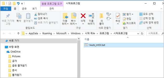 윈도우10 시작프로그램 추가, 윈도우10 시작프로그램 폴더, 윈도우10 시작프로그램 폴더위치, 윈도우10 시작프로그램 배치파일 추가, 윈도우10 시작프로그램 등록