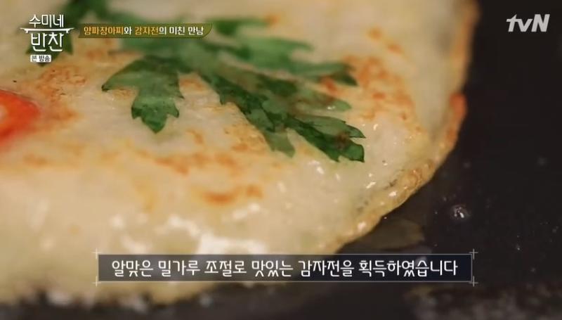 [수미네반찬] 감자전 만드는방법