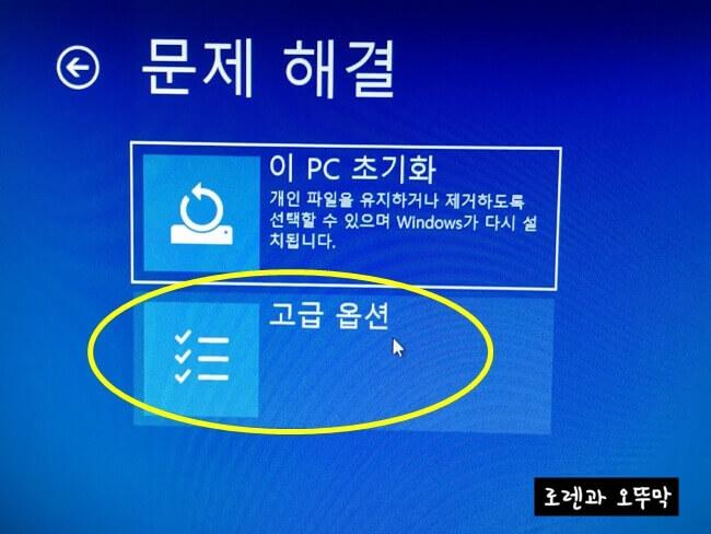 윈도우10 사용자 계정 컨트롤#8
