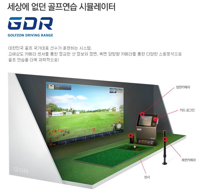 GDR 골프연습기 설명