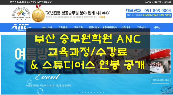 부산 승무원학원 ANC 교육과정/수강료