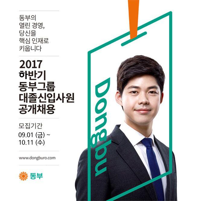 동부그룹 채용 포스터