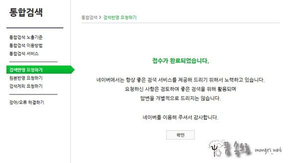 검색 반영 요청 접수 완료