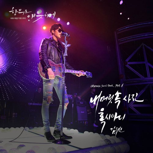Kim Woobin – Picture In My Head (Uncontrollably Fond OST Part. 6) Lyrics [English, Romanization]