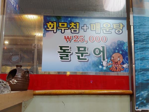 박가네횟집_9