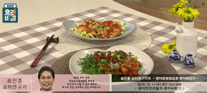 최진흔의 광어찹쌀조림 & 광어유린기 레시피 만드는 법 - 최고의 요리비결 12월 11일 방송