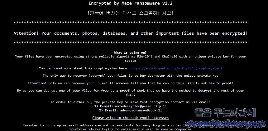 Maze 랜섬웨어 1.2(Maze Ransomware 1.2) 랜섬 노트
